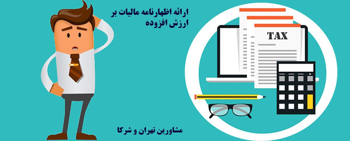 ارائه اظهارنامه مالیات بر ارزش افزوده- مشاورین تهران و شرکا