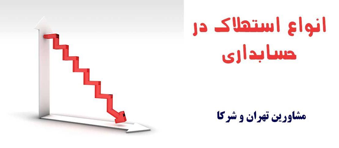 استهلاک-در-حسابداری - مشاورین تهران و شرکا