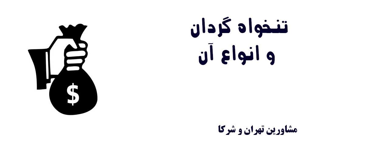 تنخواه گردان-مشاورین تهران و شرکا