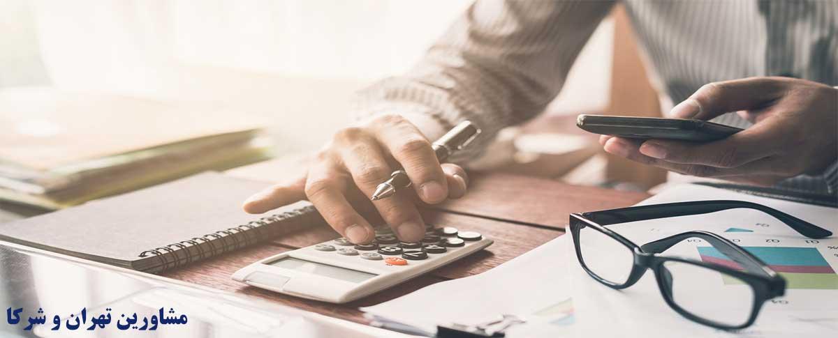 حسابداری-ادواری-و-دائمی،-مشاورین-تهران-و-شرکا