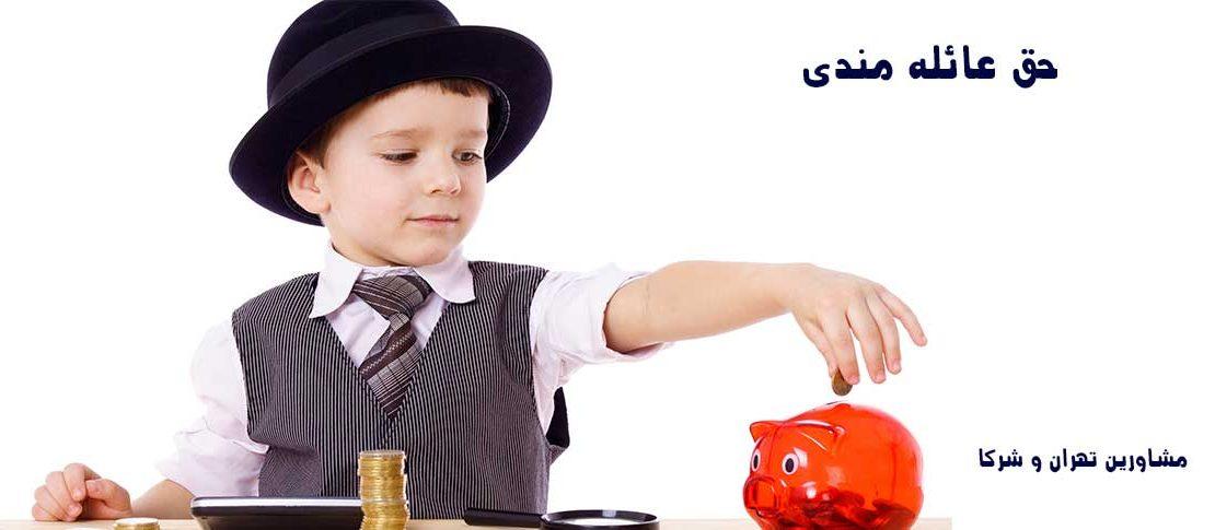 شرایط حق عائله مندی _مشاورین تهران و شرکا TCP