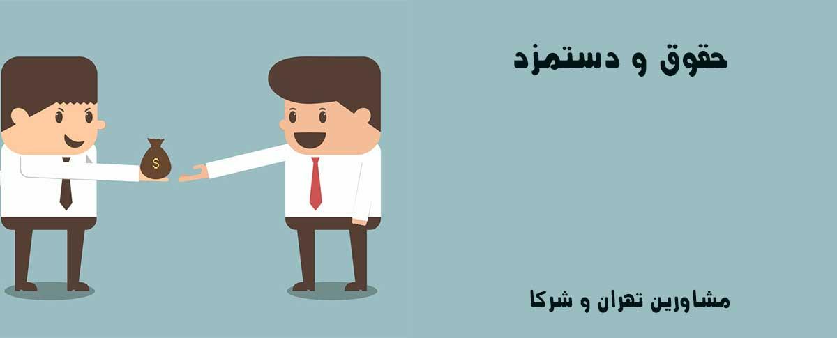 محاسبه حقوق و دستمزد_مشاورین تهران وشرکا