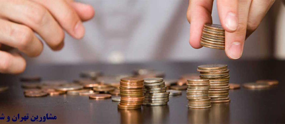 مدیریت پول و سرمایه در گردش---مشاورین تهران و شرکا