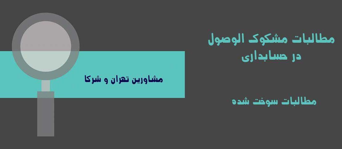 مطالبات مشکوک الوصول در حسابداری -تهران و شرکا