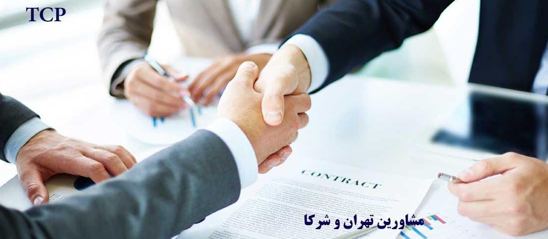 ویژگیهای شرکت مختلط سهامی _ مشاورین تهران و شرکا TCP
