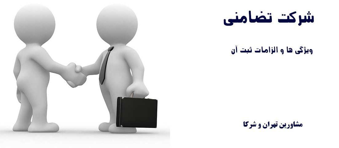 ویژگی شرکت تضامنی _مشاورین تهران و شرکا