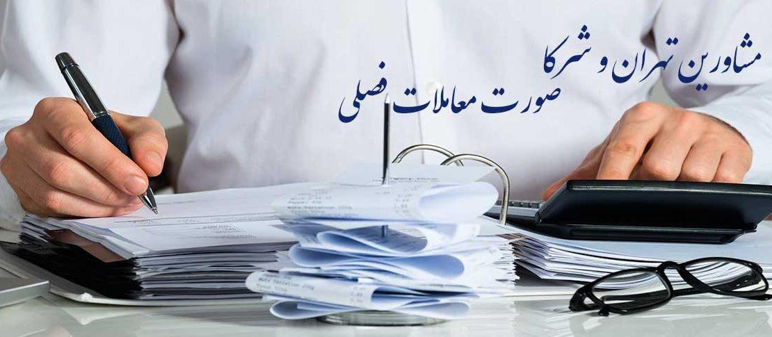 مشاورین-تهران-و-شرکا-خدمات-مالی-و-مالیاتی-شرکت-حسابداری-TCP-Tehran-Consulting-Partners