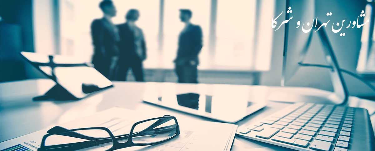 مشاورین-تهران-و-شرکا-خدمات-مالی-و-مالیاتی--شرکت-حسابداری-TCP-Tehran-Consulting-Partners