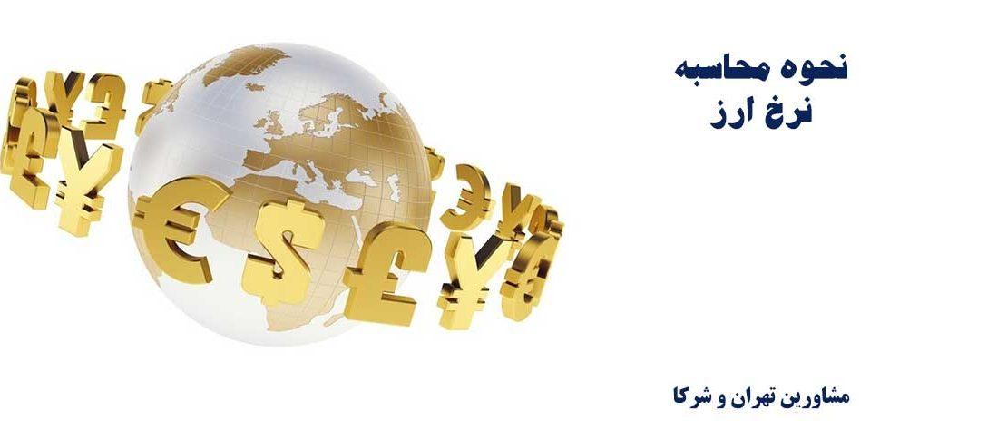 نحوه محاسبه نرخ ارز - مشاورین تهران و شرکا