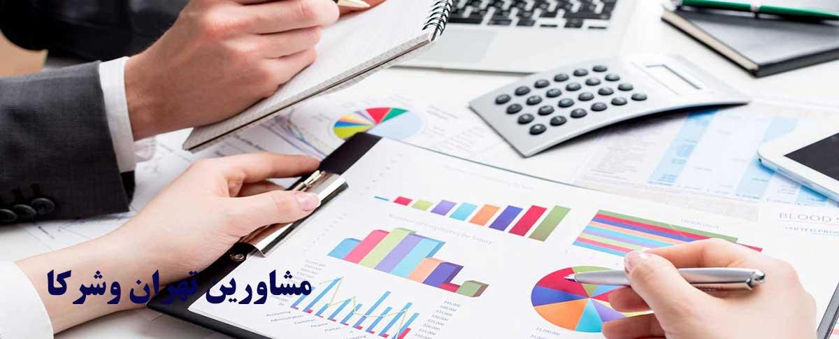 حسابداری مالی-مشاورین تهران و شرکا