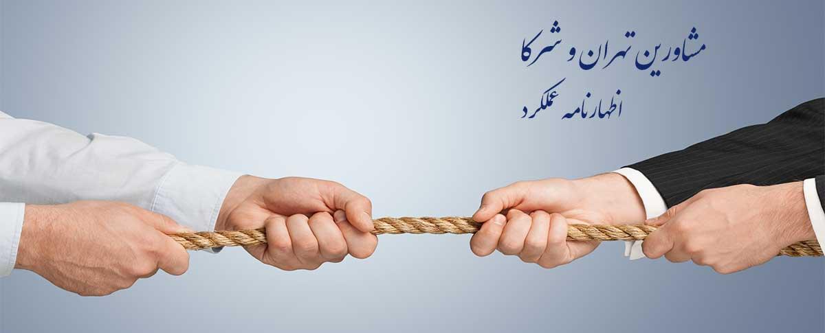 اظهارنامه-عملکرد_خدمات-مالی-و-مالیاتی_مشاورین-تهران-و-شرکا