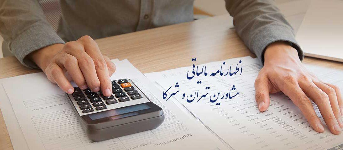 اظهارنامه-مالیاتی_خدمات-مالی-و-مالیاتی_مشاورین-تهران-و-شرکا