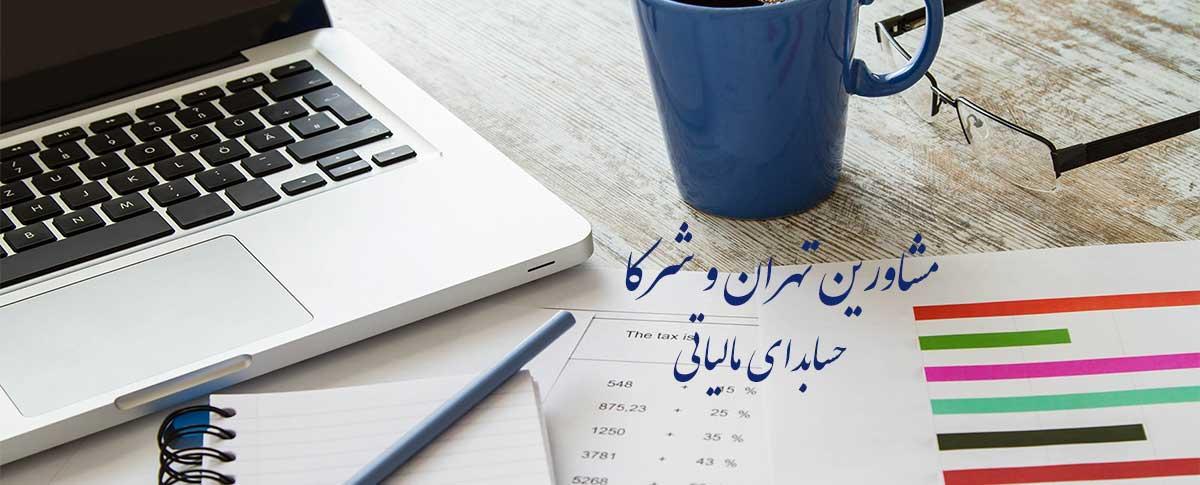 حسابداری-مالیاتی_خدمات-مالی-و-مالیاتی_مشاورین-تهران-و-شرکا