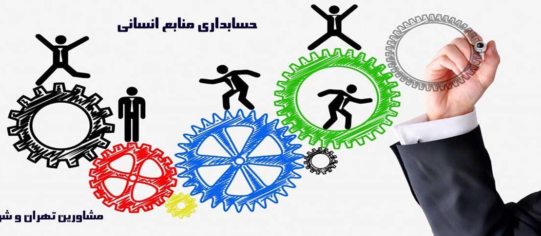 حسابداری منابع انسانی - مشاورین تهران و شرکا
