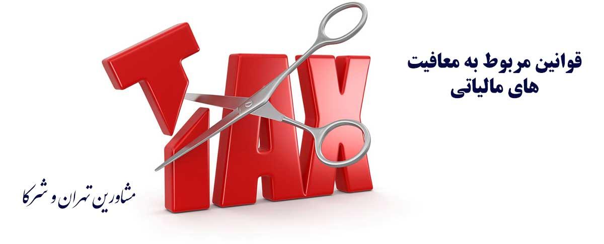 معافیت مالیاتی - مشاورین تهران و شرکا
