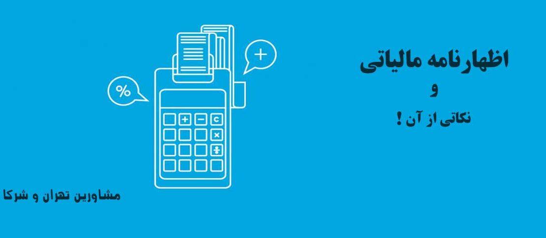 اظهارنامه مالیاتی-مشاورین-تهران-و-شرکا