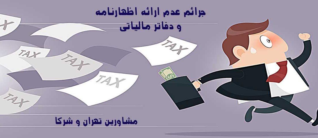 جرائم-عدم ارائه اظهارنامه و دفاتر مالیاتی--مشاورین-تهران-و-شرکا
