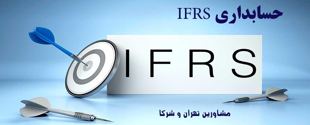 حسابداری IFRS-مشاورین تهران و شرکا