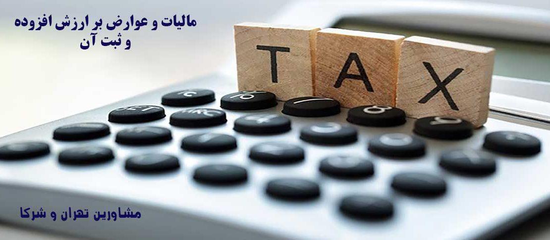مالیات و عوارض بر ارزش افزوده و ثبت آن_ مشاورین تهران و شرکا