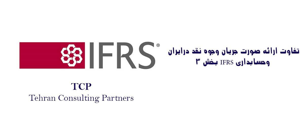 تفاوت ارائه صورت جریان وجوه نقد درایران و حسابداری IFRS-بخش-3-TCP