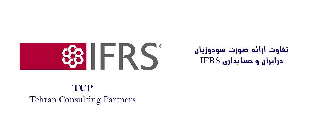 تفاوت ارائه صورت سودوزیان درایران و حسابداری IFRS--TCP