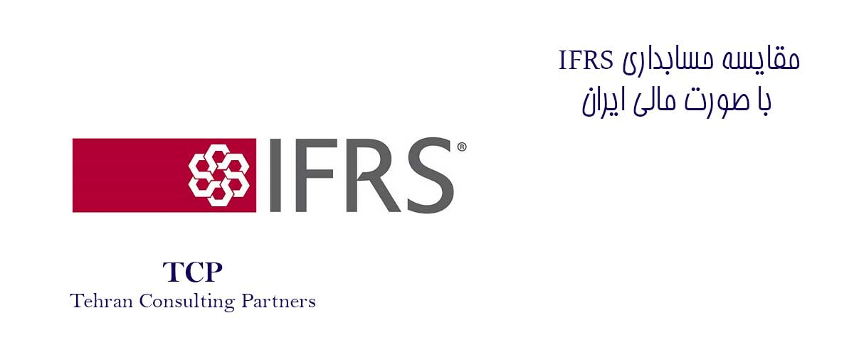 مقایسه حسابداری IFRS با صورت مالی ایران - TCP