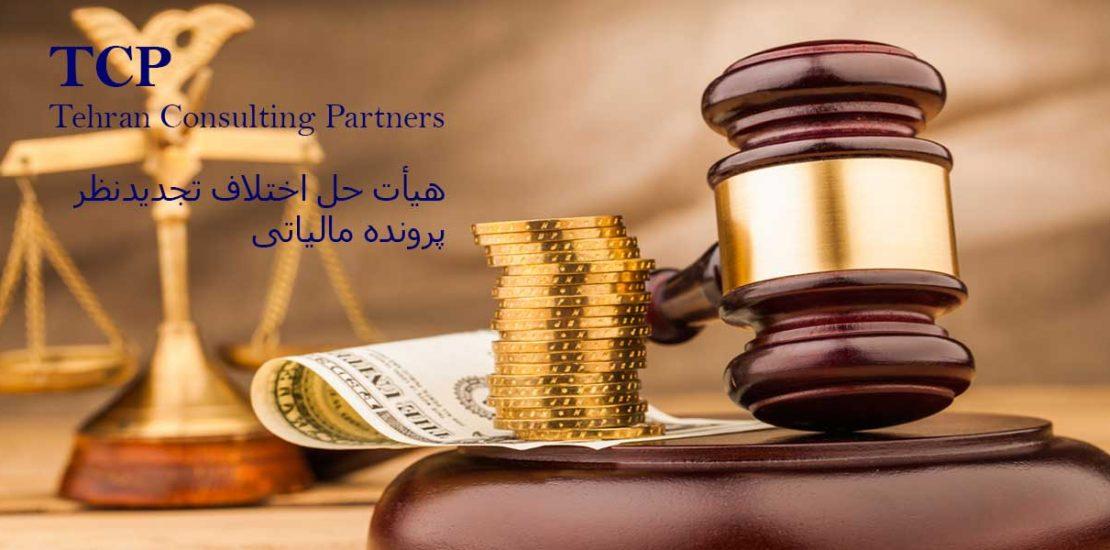 هیأت-حل-اختلاف-تجدیدنظر-پرونده-مالیاتی---شرکت-حسابداری---تی-سی-پی
