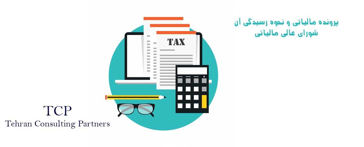 پرونده مالیاتی و نحوه رسیدگی آن شورای عالی مالیاتی - TCP