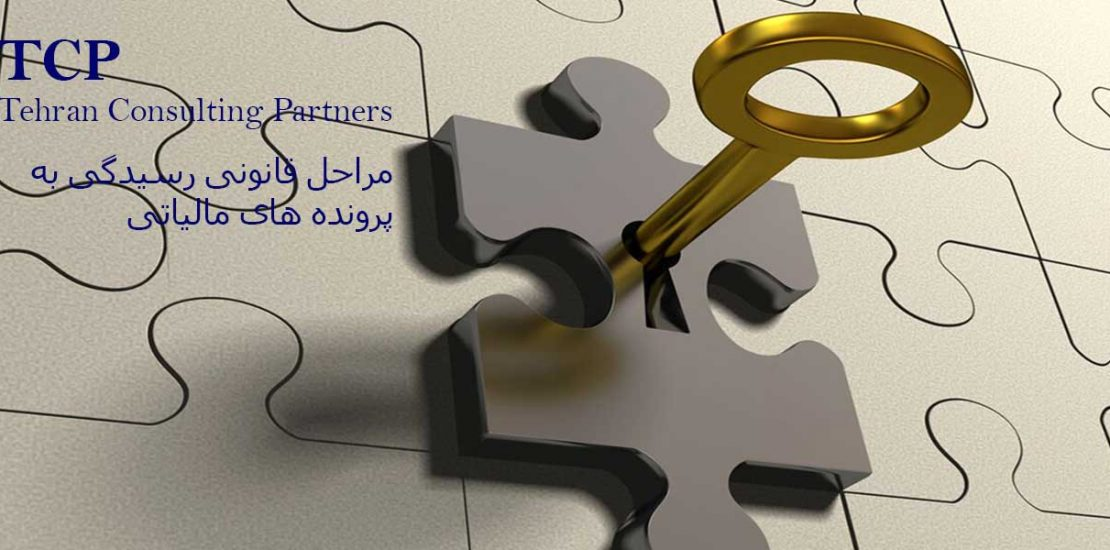 TCP_Accounting-in-Iran