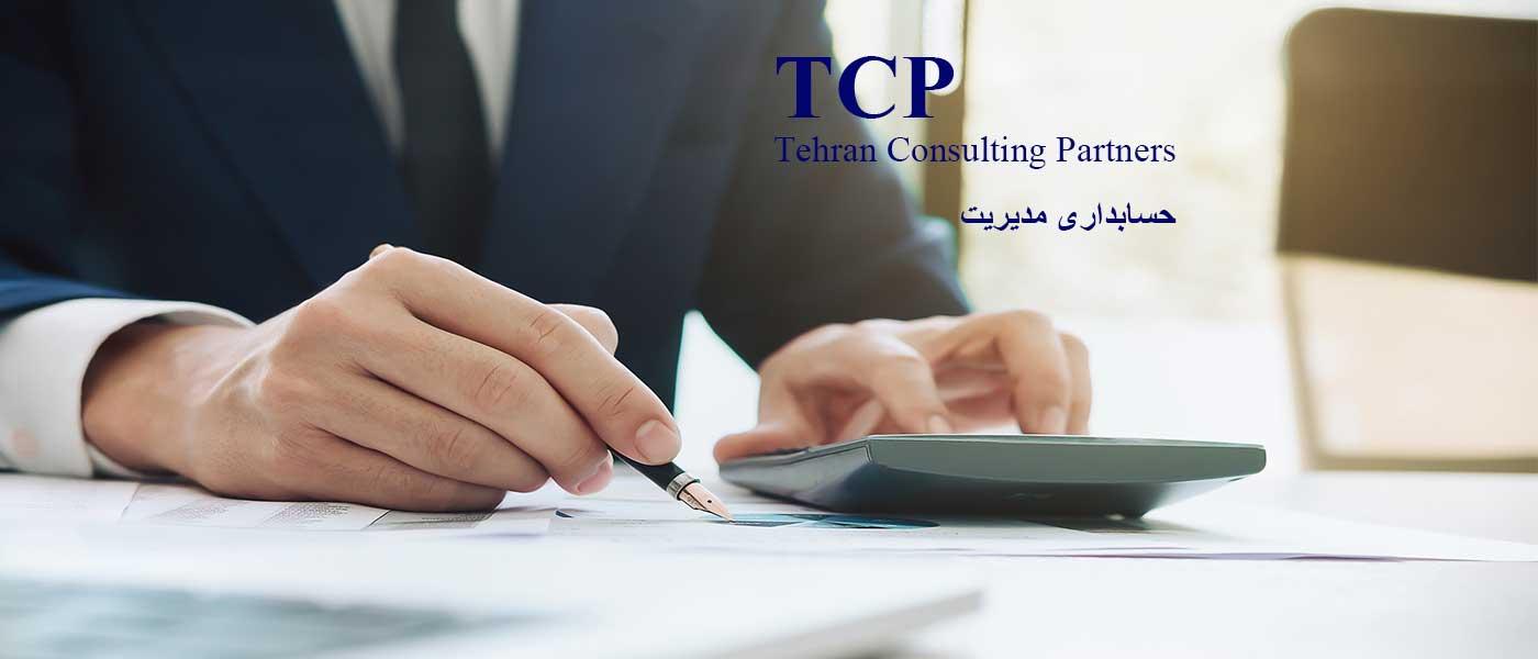 حسابداری-مدیریت-و-نقش-شرکت-حسابداری---موسسه-حسابداری