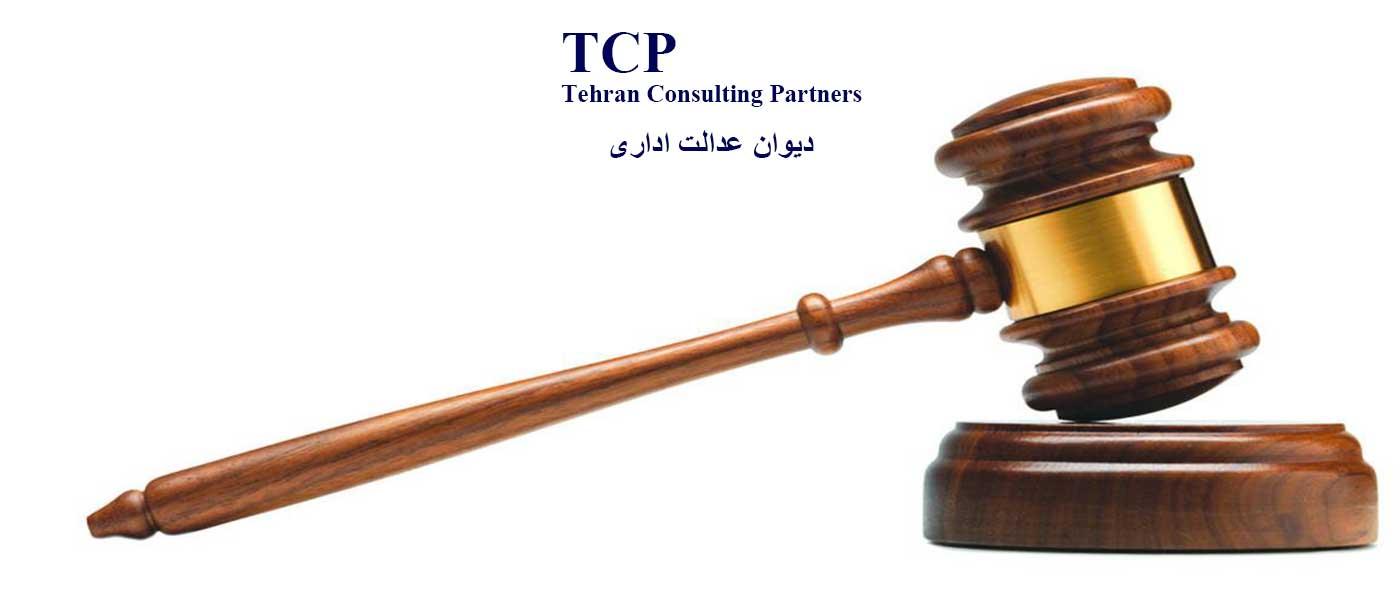دیوان-عدالت-اداری-شرکت-حسابداری-مشاورین-تهران-و-شرکا