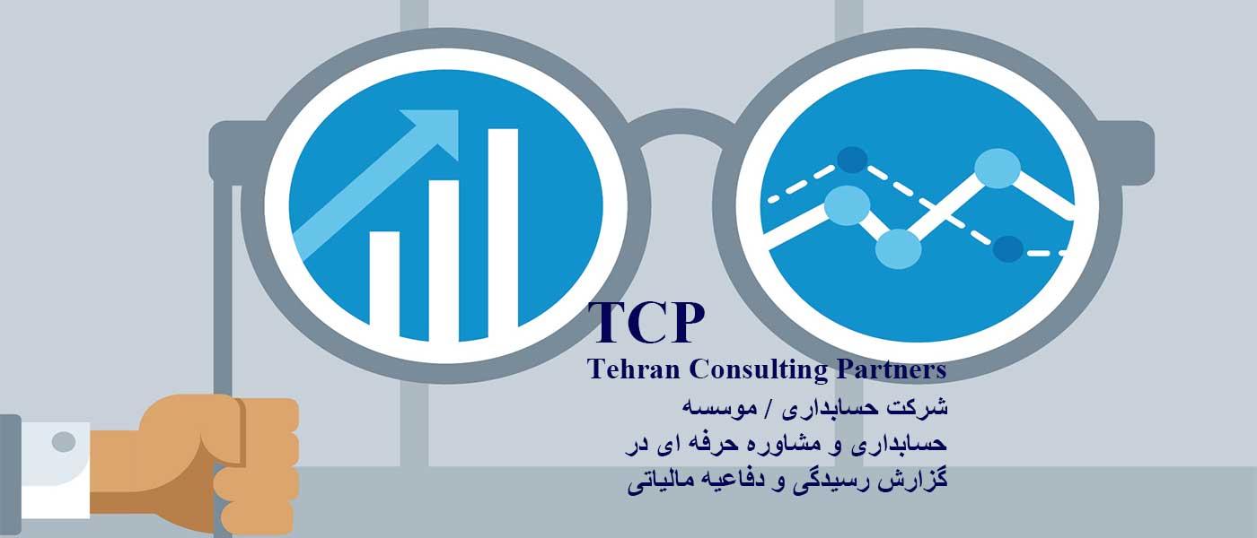 شرکت-حسابداری---موسسه-حسابداری-و-مشاوره-حرفه-ای-در-گزارش-رسیدگی