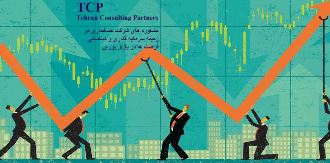 مشاوره-های-شرکت-حسابداری---موسسه-حسابداری-در-زمینهسرمایه-گذاری-و-شناسایی-فرصت-ها-در-بازار-بورس