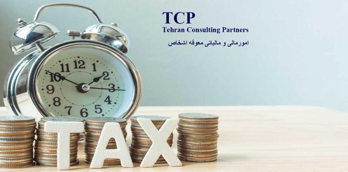 مشاوره-تخصصی-شرکت-حسابداری---موسسه-حسابداری-در-زمینه-امورمالی-و-مالیاتی-معوقه-اشخاص