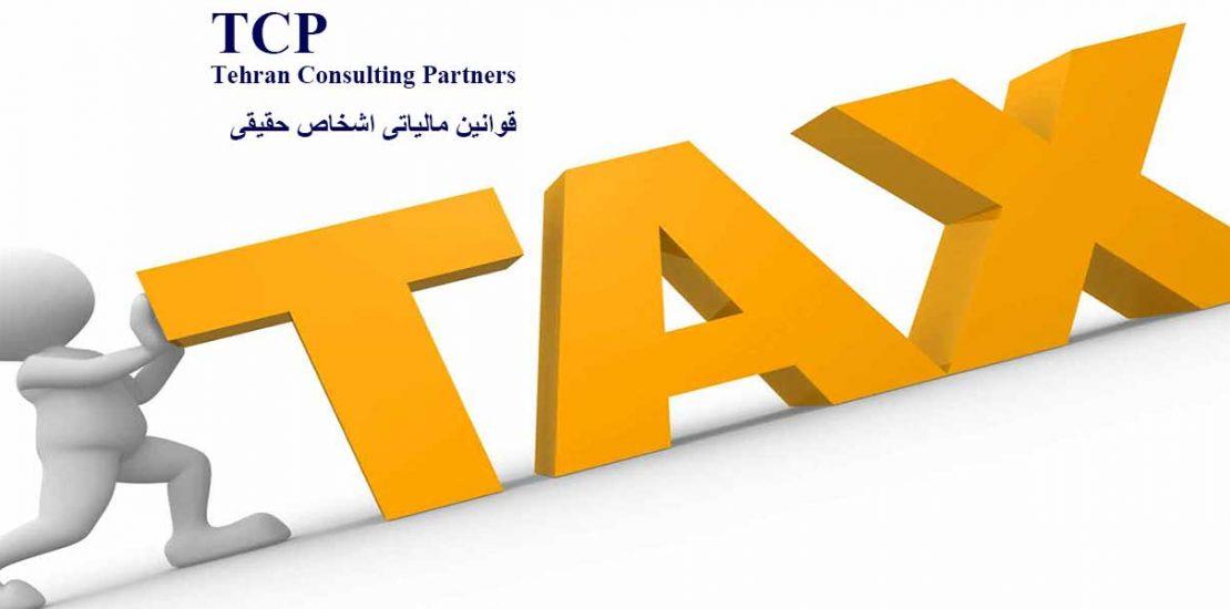 مشاوره-شرکت-حسابداری-درباره-ی-قوانین-مالیاتی-اشخاص-حقیقی