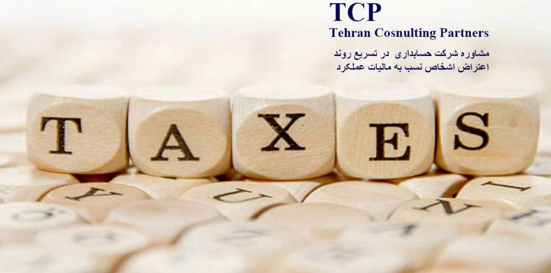 مشاوره-شرکت-حسابداری-در-تسریع-روند-اعتراض-اشخاص-نسب-به-مالیات-عملکرد