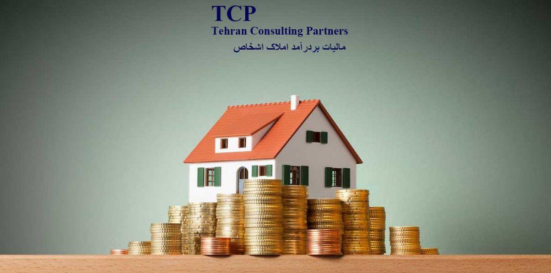 مشاوره-شرکت-حسابداری-در-خصوص-مالیات-بردرآمد-املاک-اشخاص