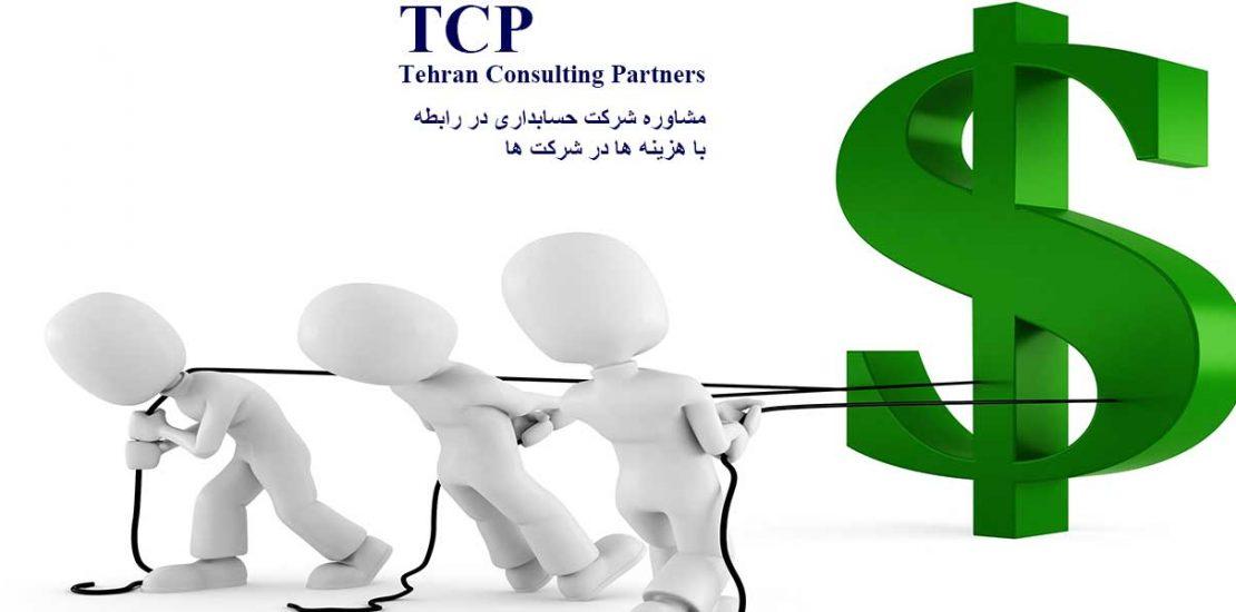 مشاوره-شرکت-حسابداری-در-رابطه-با-هزینه-ها-در-شرکت-ها