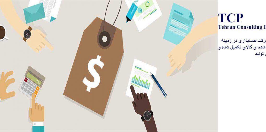 مشاوره-شرکت-حسابداری-در-زمینه-ی-بهای-تمام-شده--کالای-تکمیل-شده-و-هزینه-های-تولید