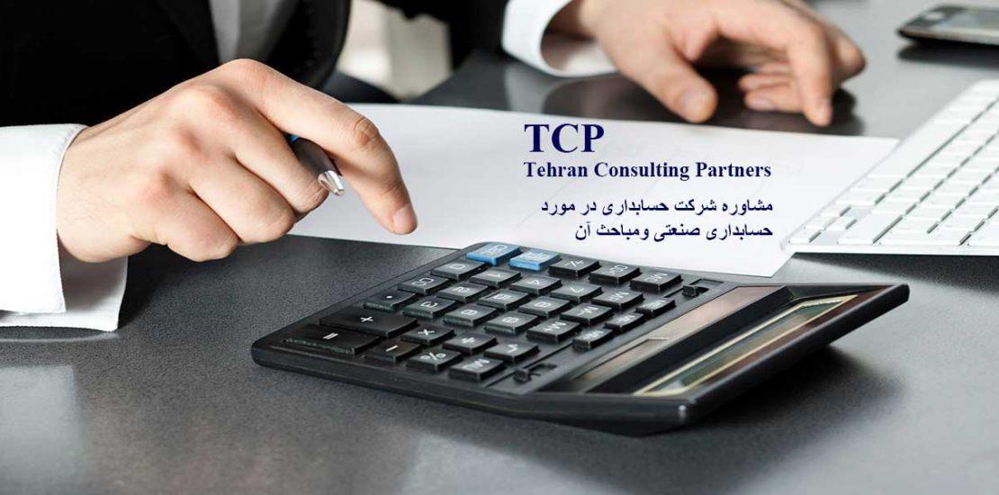 مشاوره-شرکت-حسابداری-در-مورد-حسابداری-صنعتی-ومباحث-آن