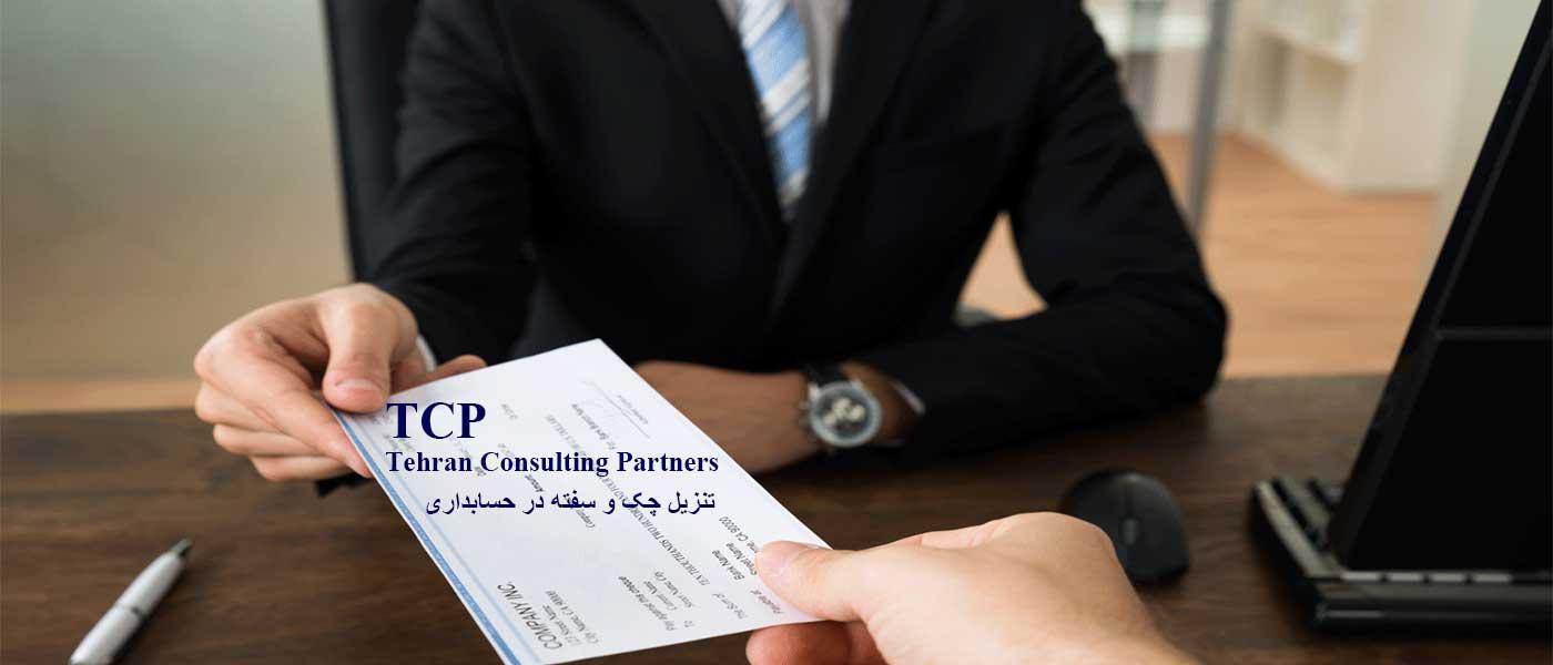 تنزیل-چک-و-سفته-در-حسابداری-شرکت-حسابداری-موسسه-حسابداری-خدمات-حسابداری-مشاورین-تهران-و-شرکا-TCP