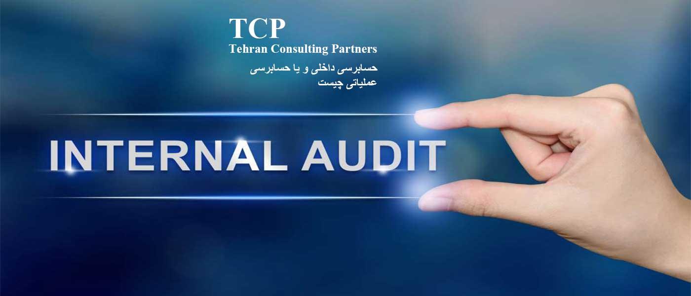 حسابرسی-داخلی-و-یاحسابرسی-عملیاتی-چیست---شرکت-حسابداری-مشاورین-تهران-و-شرکا