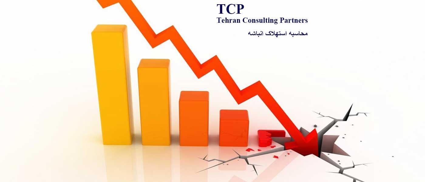 محاسبه-استهلاک-انباشه-شرکت-حسابداری-موسسه-حسابداری-خدمات-حسابداری-مشاورین-تهران-و-شرکا-TCP