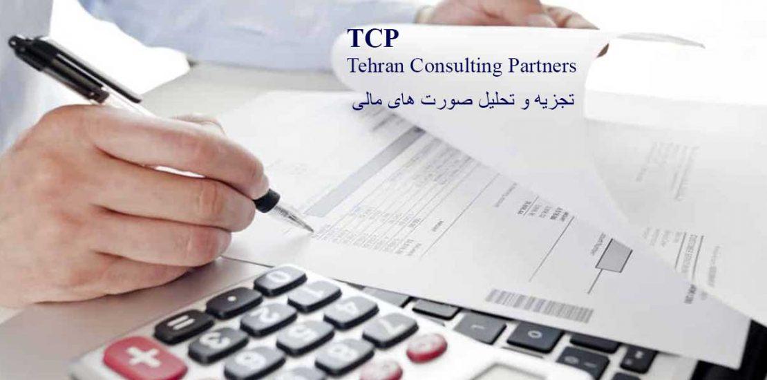 تجزیه-و-تحلیل-صورت-های-مالی-شرکت-حسابداری-موسسه-حسابداری-خدمات-حسابداری-مشاورین-تهران-و-شرکا-تی-سی-پی-TCP