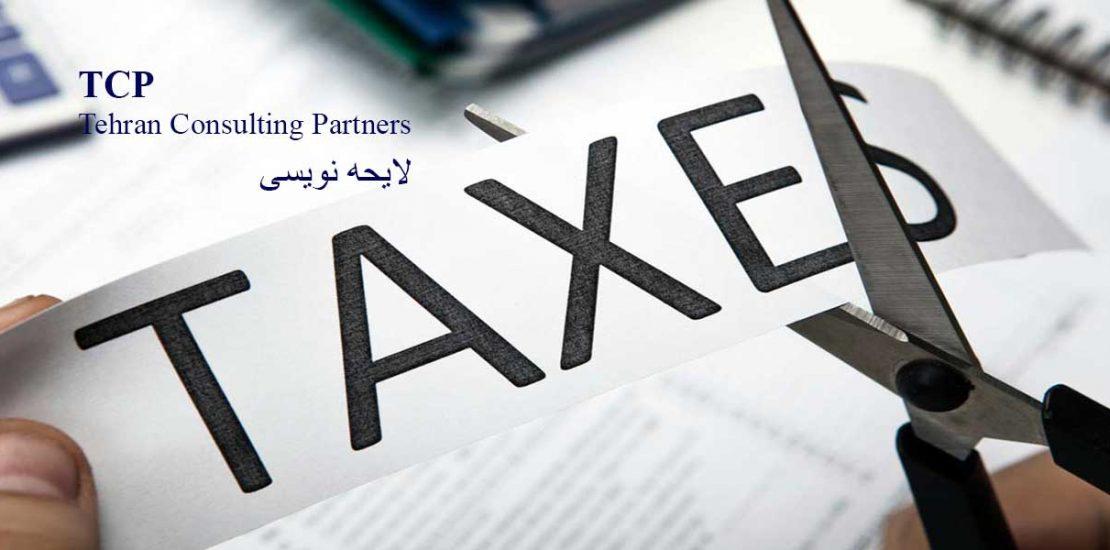 لایحه-نویسی-شرکت-حسابداری-موسسه-حسابداری-مشاورین-تهران-و-شرکا-تی-سی-پی-TCP