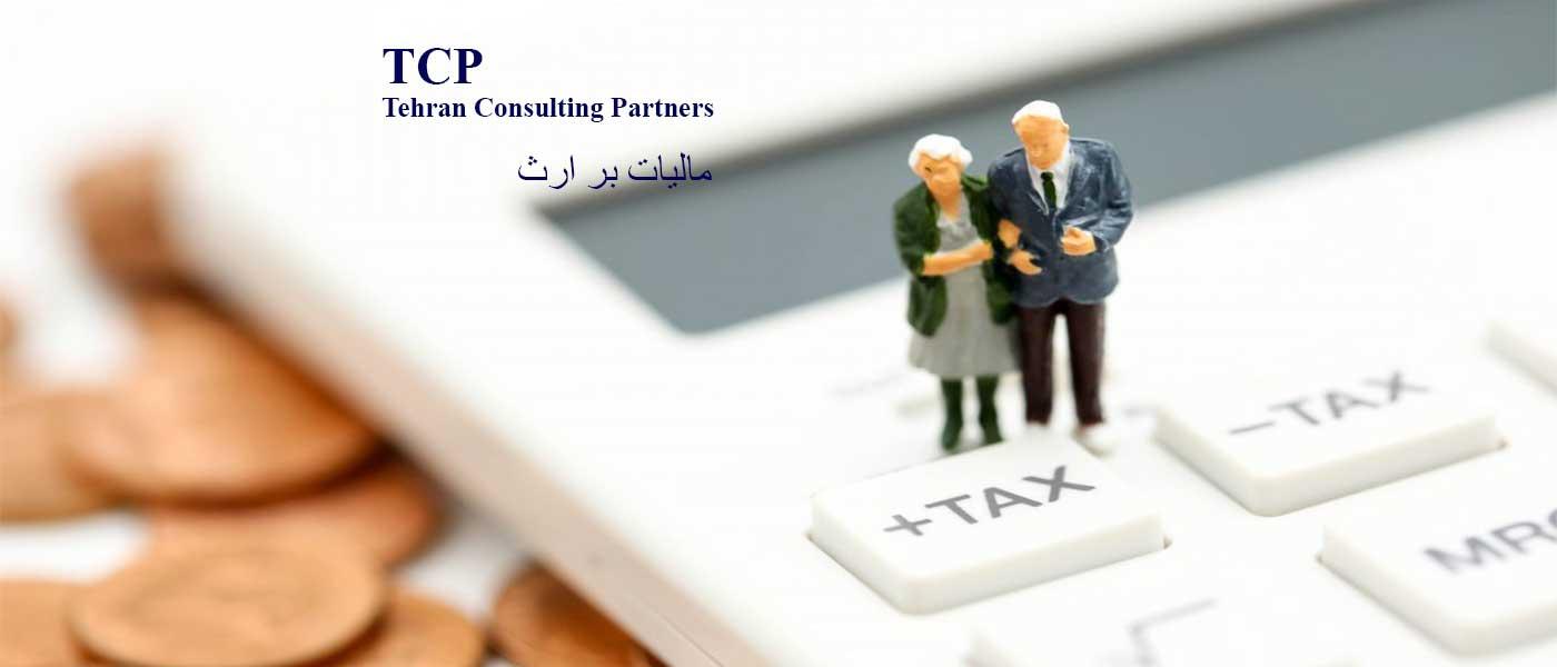 مالیات-بر-ارث-شرکت-حسابداری-موسسه-حسابداری-مشاورین-تهران-و-شرکا-تی-سی-پی-TCP
