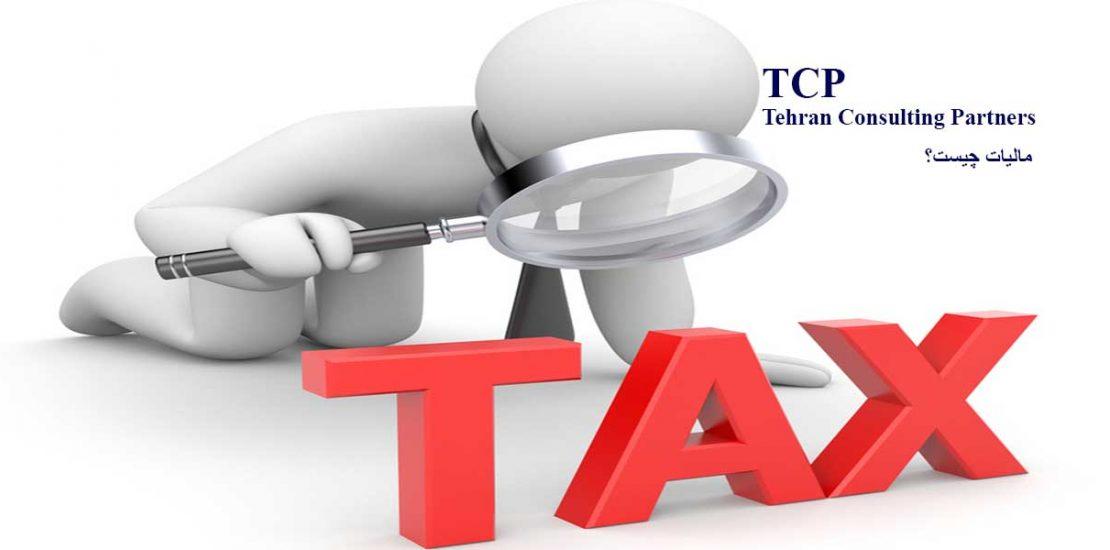 مالیات-چیست-شرکت-حسابداری-موسسه-حسابداری-مشاورین-تهران-و-شرکا-TCP