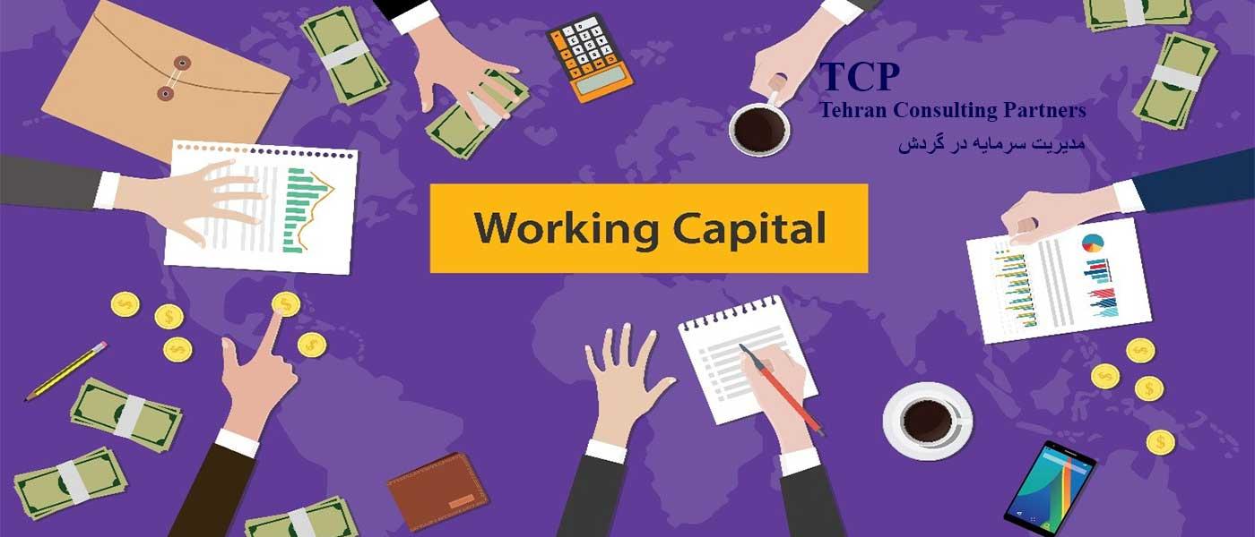 مدیریت-سرمایه-در-گردش-شرکت-حسابداری-موسسه-حسابداری-مشاورین-تهران-و-شرکا-TCP