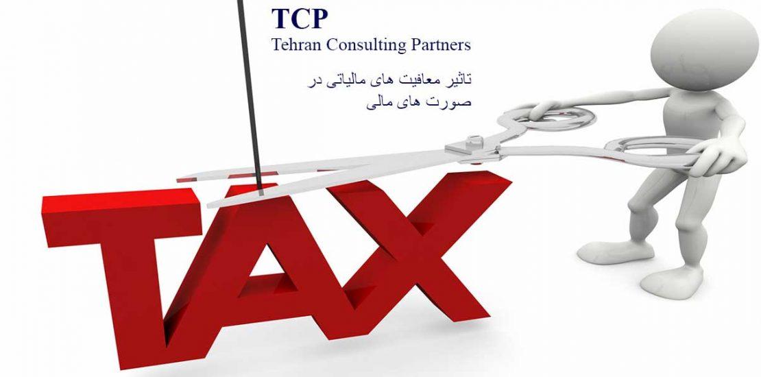 تاثیر-معافیت-های-مالیاتی-در-صورت-های-مالی-شرکت-حسابداری-موسسه-حسابداری-مشاورین-تهران-و-شرکا-تی-سی-پی-TCP