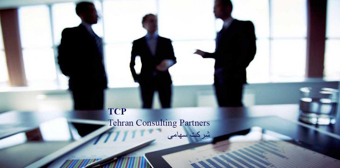 شرکت-سهامی-شرکت-حسابداری-موسسه-حسابداری-مشاورین-تهران-و-شرکا-تی-سی-پی-TCP-